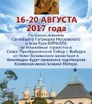 Торжества в честь 125-летнего юбилея Выборгской епархии